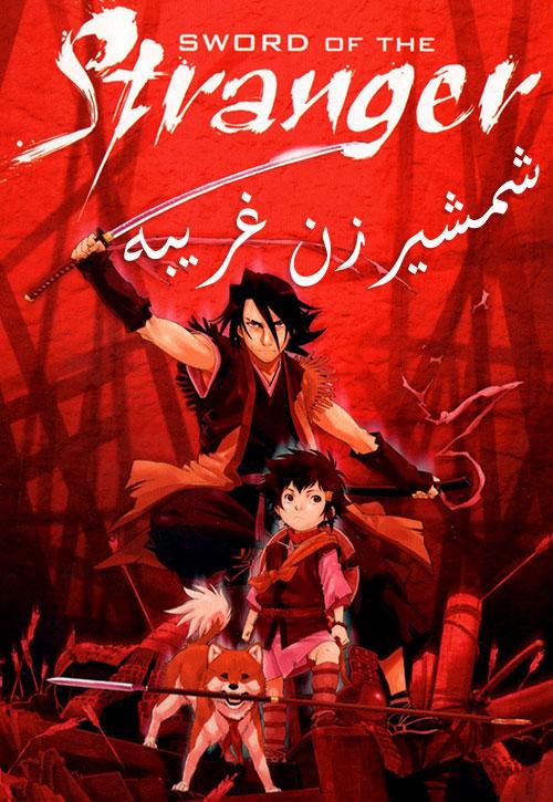 دانلود دوبله انیمه شمشیرزن غریبه Sword of the Stranger 2007