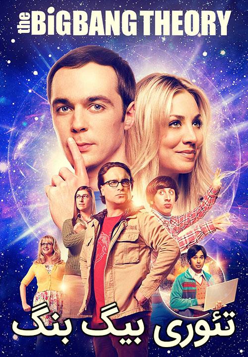 دانلود سریال تئوری بیگ بنگ با دوبله فارسی The Big Bang Theory TV Series