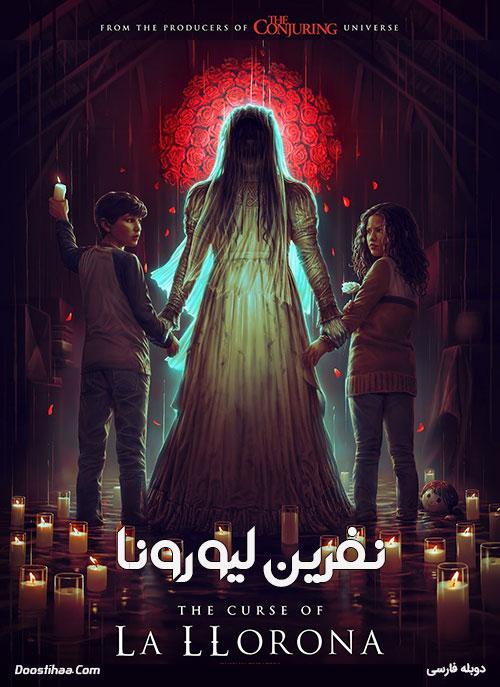 دانلود دوبله فارسی فیلم نفرین لیورونا The Curse of La Llorona 2019