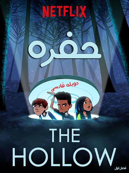 دانلود فصل اول کارتون حفره با دوبله فارسی The Hollow 2018