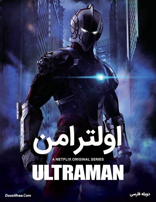 دانلود فصل اول انیمیشن اولترامن با دوبله فارسی Ultraman 2019