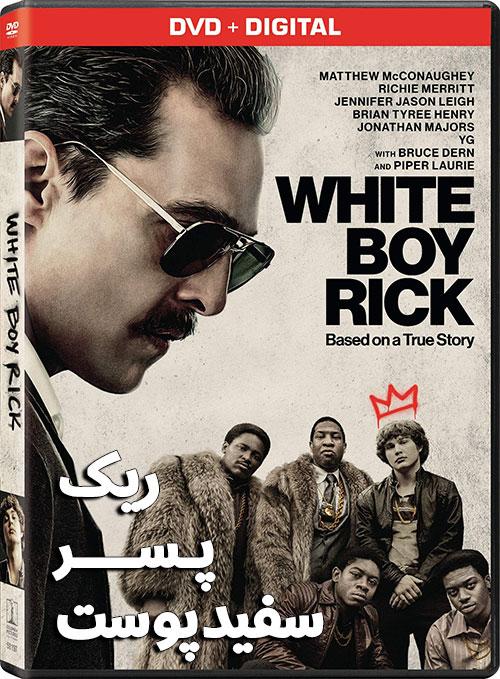 دانلود دوبله فارسی فیلم ریک پسر سفیدپوست White Boy Rick 2018