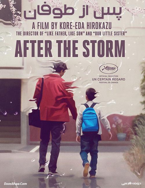 دانلود فیلم پس از طوفان با دوبله فارسی After the Storm 2016