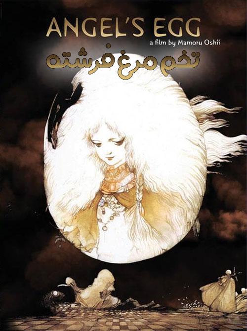 دانلود انیمیشن تخم مرغ فرشته با دوبله فارسی Angel's Egg 1985