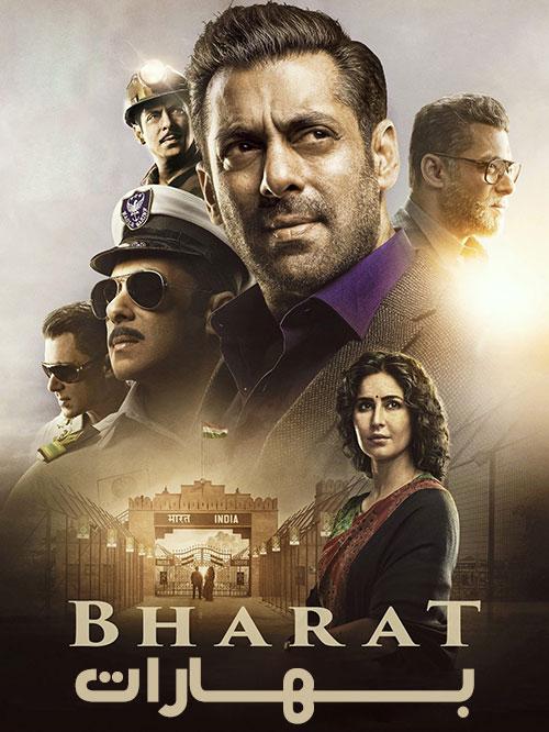 دانلود فیلم بهارات با دوبله فارسی Bharat 2019