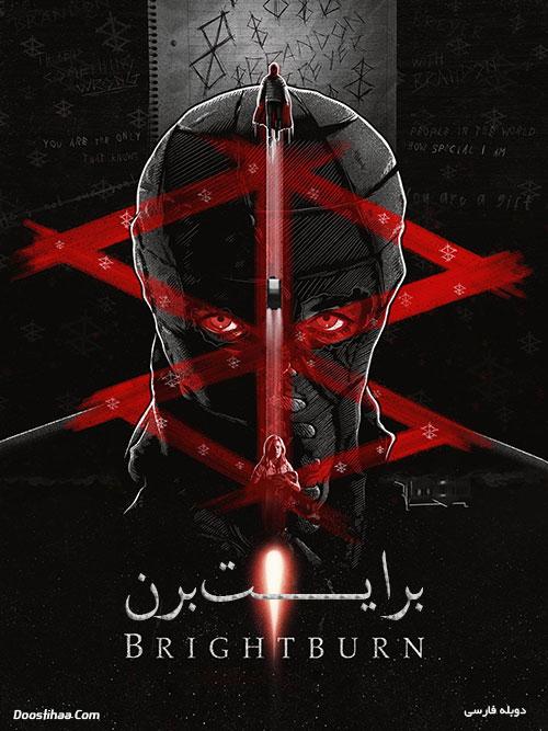 دانلود فیلم برایت برن با دوبله فارسی Brightburn 2019