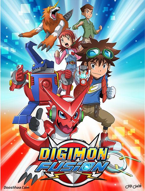 دانلود فصل اول کارتون دیجیمون فیوژن با دوبله فارسی Digimon Fusion 2013