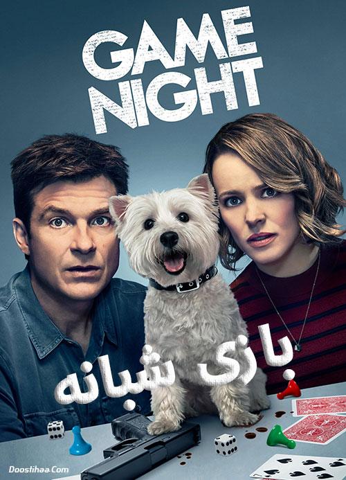 دانلود فیلم بازی شبانه با دوبله فارسی Game Night 2018