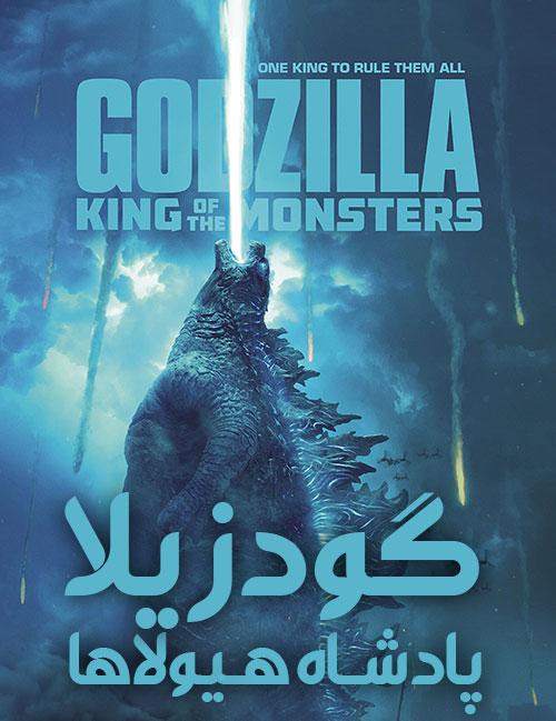 دانلود فیلم گودزیلا: پادشاه هیولاها با دوبله فارسی Godzilla: King of the Monsters 2019