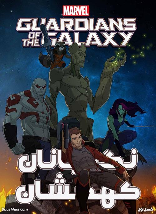 دانلود فصل اول کارتون نگهبانان کهکشان Guardians of the Galaxy Season 1
