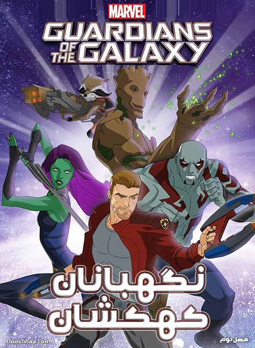 دانلود فصل دوم کارتون نگهبانان کهکشان Guardians of the Galaxy Season 2