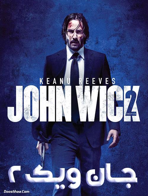 دانلود فیلم جان ویک ۲ با دوبله فارسی John Wick 2 2017 BluRay