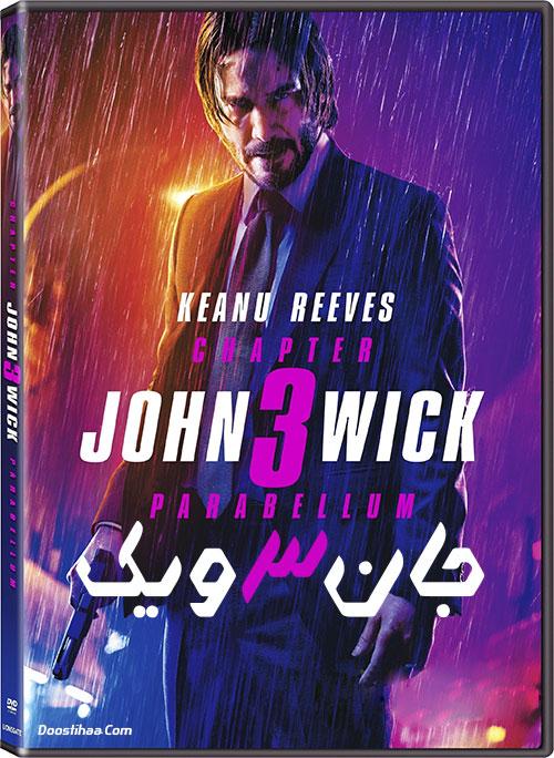 دانلود فیلم جان ویک ۳: پارابلوم با دوبله فارسی John Wick: Chapter 3 - Parabellum 2019