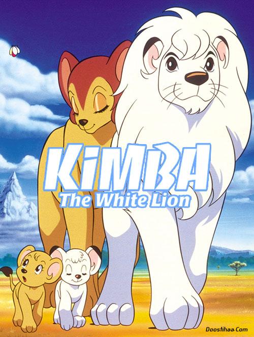 دانلود کارتون کیمبا شیر سفید Kimba the White Lion 1965-1967