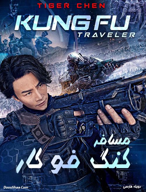دانلود دوبله فارسی فیلم مسافر کنگ فو کار Kung Fu Traveler 2017