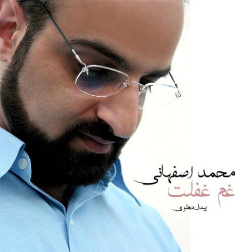 دانلود نسخه اصلی آهنگ غم غفلت از محمد اصفهانی