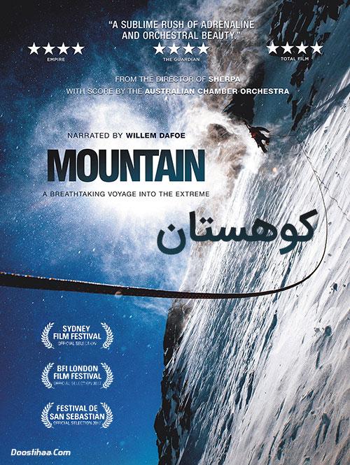 دانلود مستند کوهستان با دوبله فارسی Mountain 2017