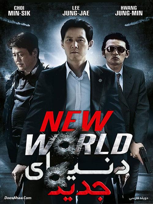 دانلود فیلم دنیای جدید با دوبله فارسی New World 2013