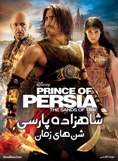 دانلود دوبله فارسی فیلم شاهزاده پارسی: شن های زمان Prince of Persia: The Sands of Time 2010
