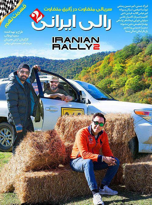 دانلود قسمت نهم رالی ایرانی 2