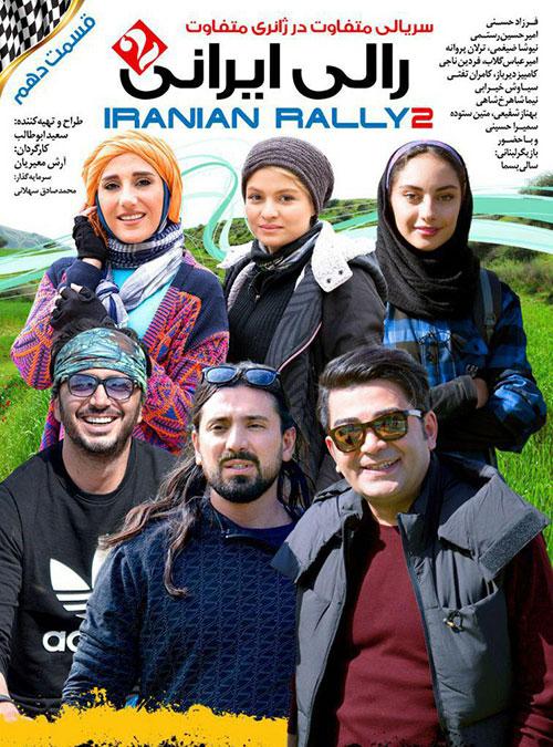 دانلود قسمت دهم رالی ایرانی 2