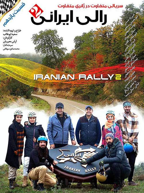 دانلود قسمت یازدهم رالی ایرانی 2