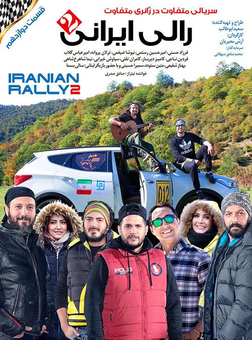 دانلود قسمت دوازدهم رالی ایرانی 2