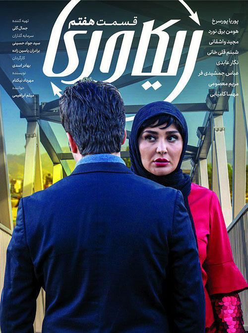 قسمت هفتم 7 سریال ایرانی ریکاوری به کارگردانی بهادر اسدی