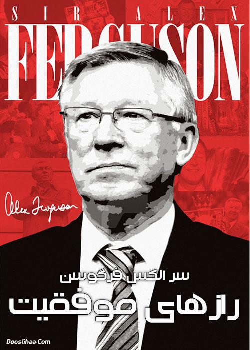 دانلود مستند سر الکس فرگوسن: رازهای موفقیت ۲۰۱۵ با دوبله فارسی