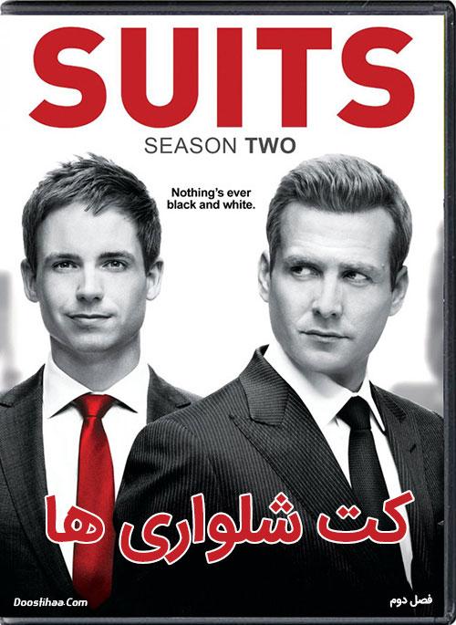 دانلود دوبله فارسی فصل دوم سریال کت و شلواری ها Suits TV Series