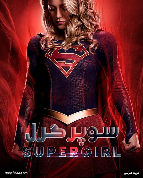 دانلود فصل دوم سریال سوپرگرل با دوبله فارسی Supergirl Season Two 2016