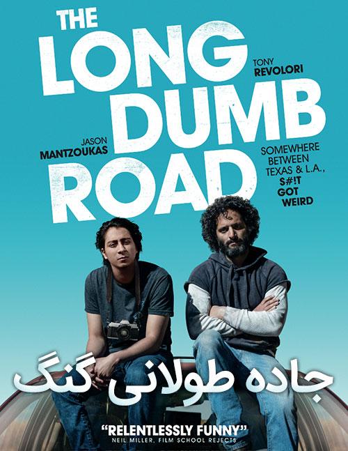 دانلود دوبله فیلم جاده طولانی گنگ The Long Dumb Road 2018