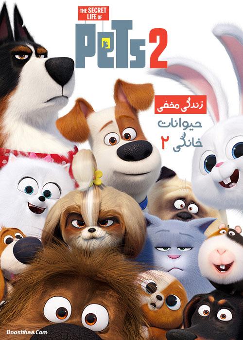 دانلود انیمیشن زندگی مخفی حیوانات خانگی ۲ با دوبله فارسی The Secret Life of Pets 2 2019