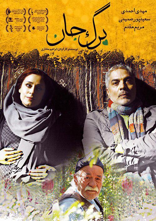 دانلود نسخه اصلی فیلم برگ جان, دانلود رایگان فیلم ایرانی برگ جان, دانلود فیلم برگ جان با کیفیت عالی