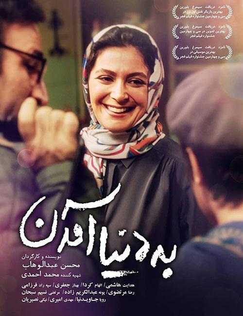 دانلود فیلم به دنیا آمدن محسن عبدالوهاب, دانلود رایگان فیلم ایرانی به دنیا آمدن