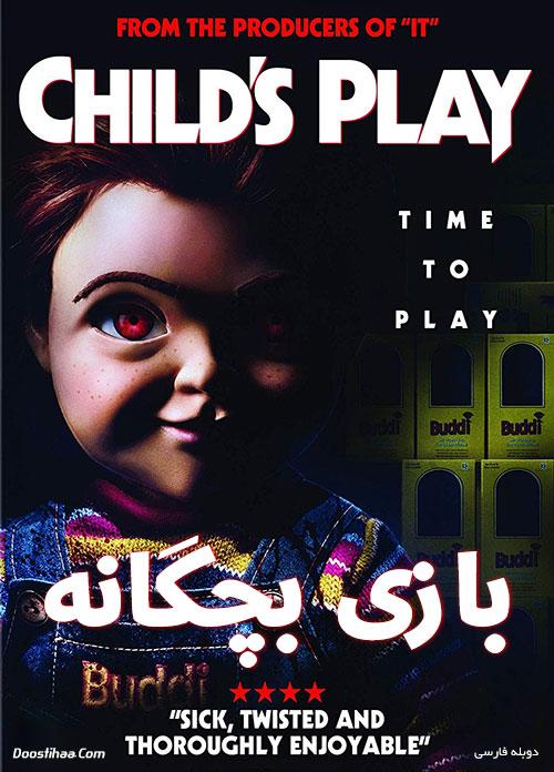 دانلود فیلم بازی بچگانه با دوبله فارسی Child's Play 2019