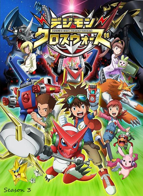دانلود فصل سوم کارتون دیجیمون فیوژن Digimon Xros Wars