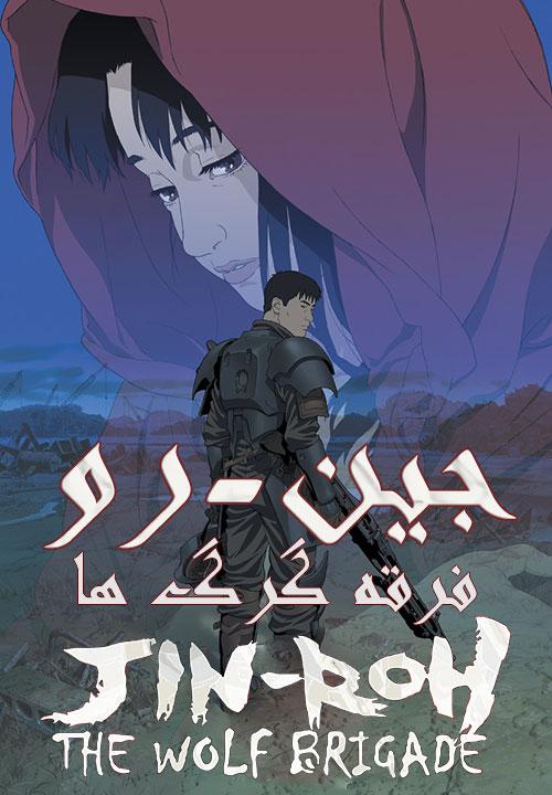 دانلود دوبله فارسی انیمه جین رو: فرقه گرگ ها Jin-Roh: The Wolf Brigade 1999