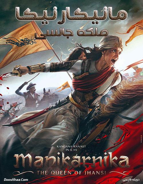 دانلود فیلم مانیکارنیکا: ملکه جانسی ۲۰۱۹ با دوبله فارسی