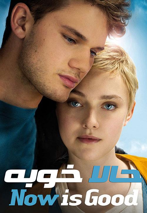 دانلود فیلم حالا خوبه با دوبله فارسی Now Is Good 2012
