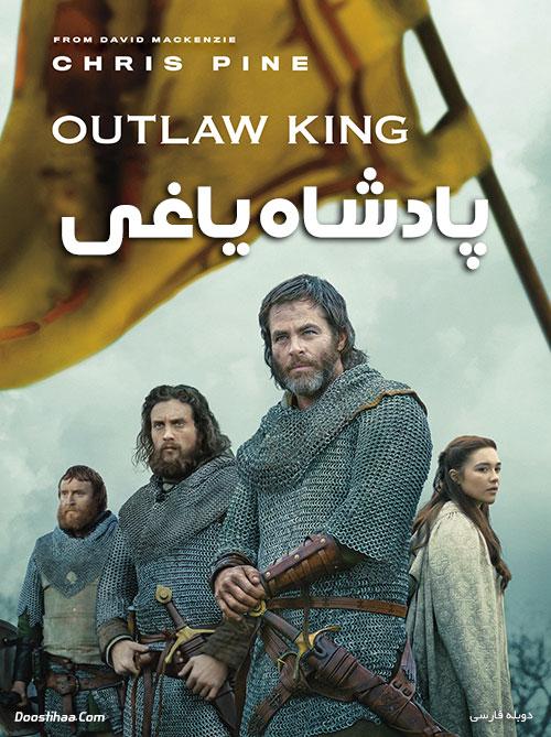 دانلود فیلم پادشاه یاغی با دوبله فارسی Outlaw King 2018