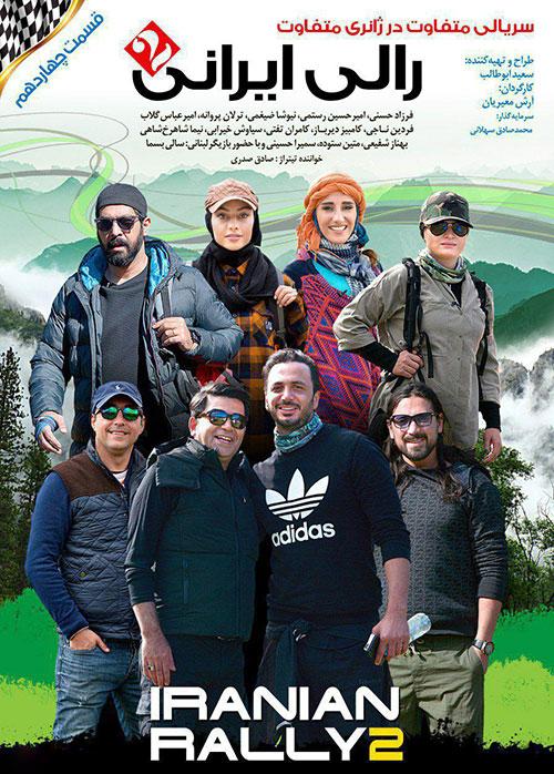 دانلود قسمت چهاردهم رالی ایرانی 2
