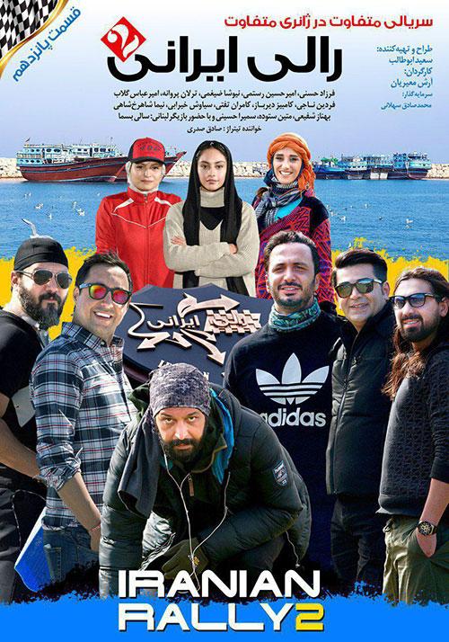 دانلود قسمت پانزدهم رالی ایرانی 2