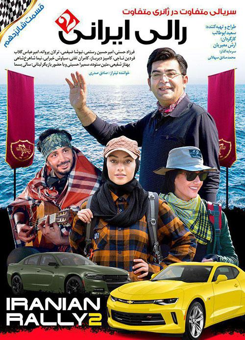 دانلود قسمت شانزدهم رالی ایرانی 2