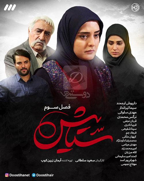 دانلود فصل سوم سریال ستایش با کیفیت بالا, سریال ستایش فصل سوم به کارگردانی سعید سلطانی