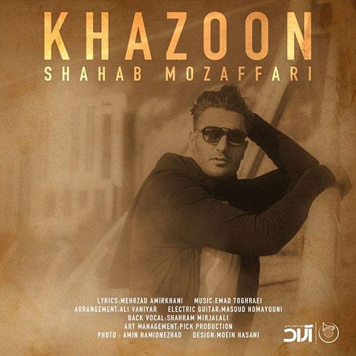دانلود آهنگ جدید شهاب مظفری به نام خزون, ترانه شهاب مظفری در سریال ستایش