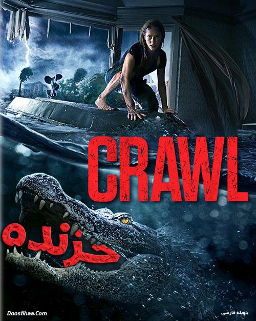دانلود فیلم خزنده با دوبله فارسی Crawl 2019