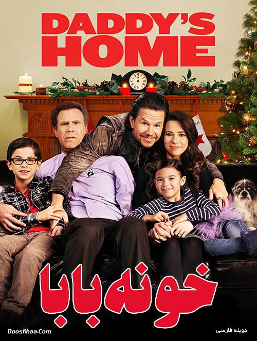 دانلود فیلم خونه بابا با دوبله فارسی Daddy's Home 2015
