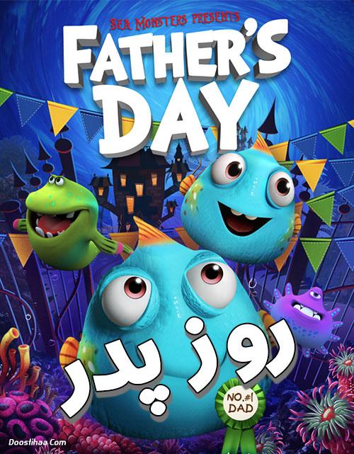 دانلود انیمیشن روز پدر با دوبله فارسی Father's Day 2019