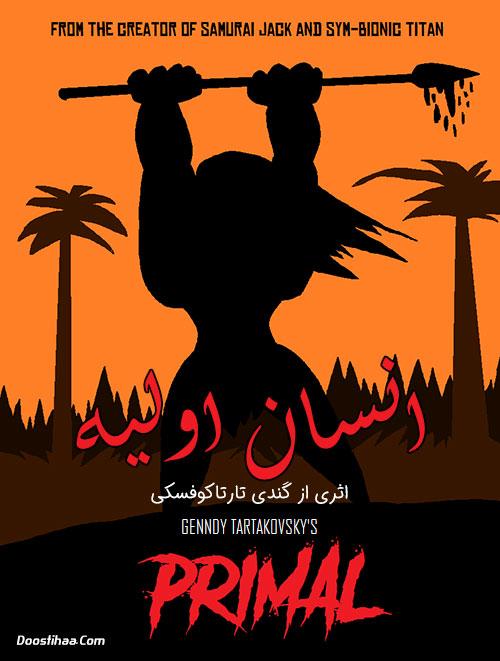 دانلود سریال کارتونی انسان اولیه Genndy Tartakovsky's Primal 2019